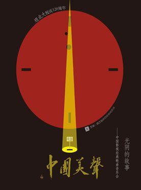 光阴的故事中国影视经典歌曲音乐会门票_首都票务网