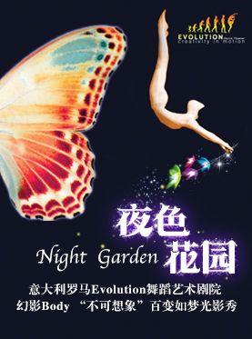 夜色花园幻影Body不可想象百变如梦光影秀门票_首都票务网