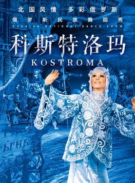 大型俄罗斯民族舞蹈秀科斯特洛玛门票_首都票务网