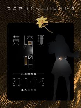 黄绮珊演唱会_2018黄绮珊演唱会门票_首都票务网