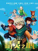 第二届北京国际儿童剧展演季—《极地精灵1—精灵之心》