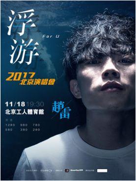 赵雷演唱会_赵雷演唱会北京站门票_首都票务网