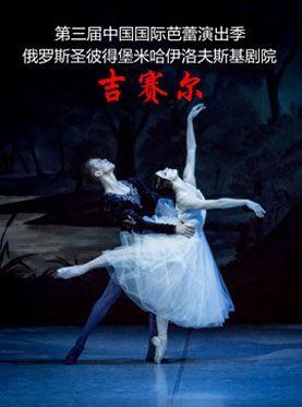 芭蕾舞吉赛尔订票_芭蕾舞吉赛尔门票_首都票务网