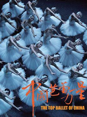 中国芭蕾力量订票_中国芭蕾力量门票_首都票务网