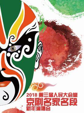 京剧名家名段新年演唱会订票_京剧名家名段元旦演唱会门票_首都票务网