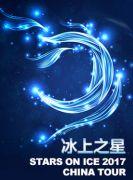 2017冰上之星中国巡演