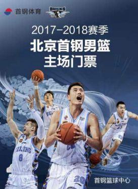 【官方授权】cba球票订票_北京首钢CBA门票_CBA季后赛比赛门票