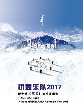 杭盖乐队演唱会_杭盖乐队北京演唱会_首都票务网
