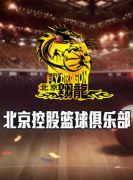 2018-2019赛季CBA联赛北京农商银行/北控男篮主场门票