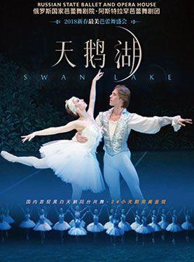 芭蕾舞天鹅湖订票_俄罗斯国家芭蕾舞剧院天鹅湖门票_首都票务网