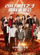 2018明日之子巡回新葡萄京娱乐赌博平台北京站