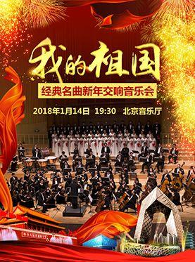 我的祖国经典名曲新年交响音乐会门票_首都票务网
