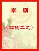京剧《红楼二尤》