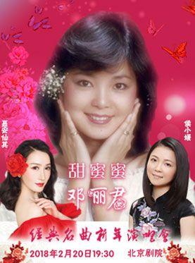 甜蜜蜜邓丽君经典名曲新年演唱会门票_首都票务网