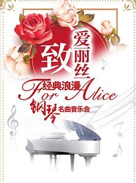 致爱丽丝经典浪漫钢琴名曲音乐会北京音乐厅门票_首都票务网