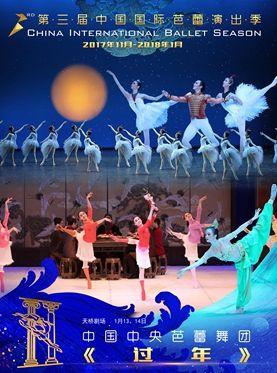 芭蕾舞剧过年订票_中央芭蕾舞团贺岁芭蕾舞剧过年门票_首都票务网