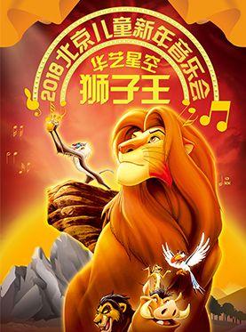 北京儿童新春音乐会狮子王门票_首都票务网