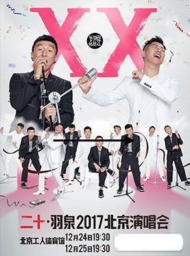 羽泉演唱会订票_羽泉演唱会北京站门票