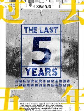 音乐剧过去五年订票_音乐剧过去五年中文版门票_首都票务网