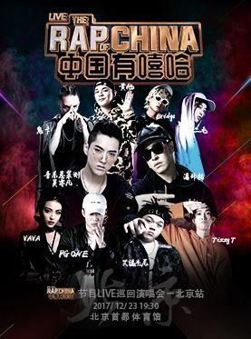 中国有嘻哈演唱会_嘻哈巡回演唱会北京站_首都票务网