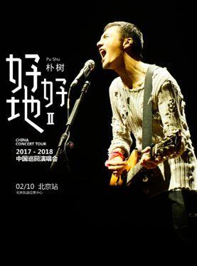 朴树演唱会订票_朴树北京演唱会门票_首都票务网