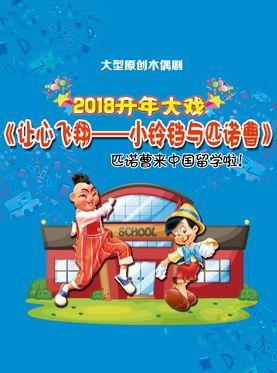 2018北京木偶剧小铃铛与匹诺曹门票_首都票务网