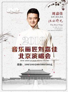 刘嘉佳演唱会_音乐画匠刘嘉佳北京演唱会_首都票务网
