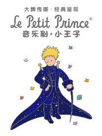童话音乐剧小王子订票_七十五周年纪念版音乐剧小王子门票_首都票务网