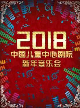 中国儿童中心剧院新年新春音乐会门票_首都票务网