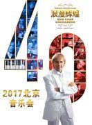 浪漫辉煌—理查德克莱德曼2019北京新年新春音乐会