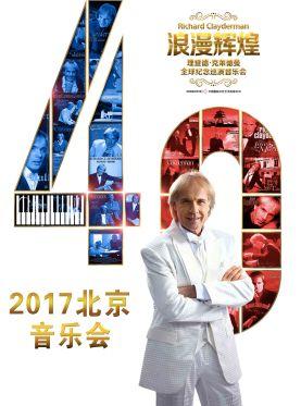 【官方授权】理查德克莱德曼2018北京新春音乐会门票_首都票务网