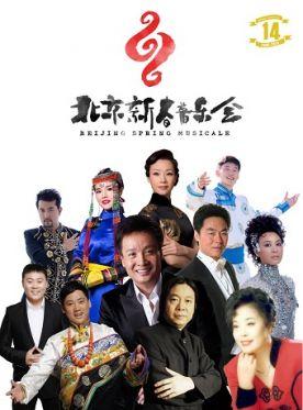 第十四届北京新春音乐会订票_人民大会堂新春音乐会门票_首都票务网