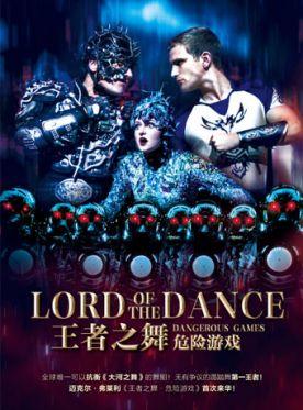 舞剧王者之舞危险游戏订票_舞剧王者之舞危险游戏门票_首都票务网