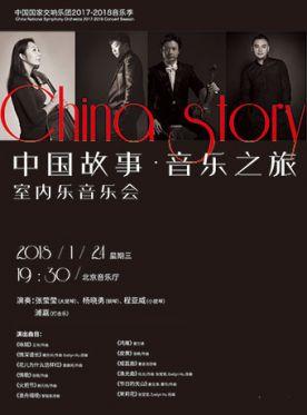 中国故事音乐之旅音乐会订票_中国故事音乐之旅音乐会门票_首都票务网
