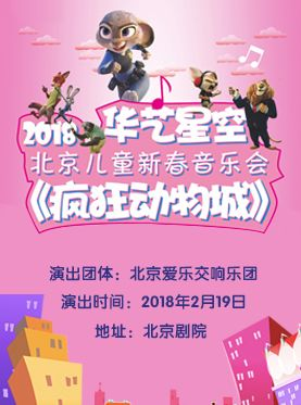 疯狂动物城北京儿童新年新春音乐会门票_首都票务网