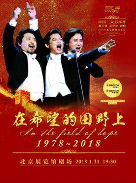 在希望的田野上中国三大男高音北京新春音乐会门票_首都票务网