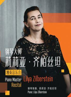 钢琴大师莉莉亚齐柏丝坦独奏音乐会门票_首都票务网