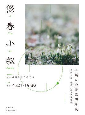 小娟演唱会订票_小娟山谷里的居民北京演唱会门票_首都票务网