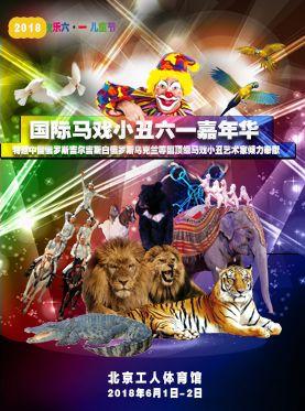 国际马戏小丑嘉年华订票_国际马戏小丑嘉年华门票_首都票务网