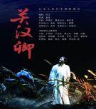 北京人民艺术剧院演出话剧《关汉卿》