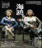 2018首都剧场精品剧目邀请展演话剧:《海鸥》