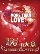 """爱乐汇""""More Than Love""""假如爱有天意—浪漫经典名曲七夕音乐会"""