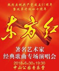 东方红著名艺术家经典歌曲专场演唱会门票_首都票务网