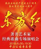 庆祝中国共产党成立97周年:《东方红》—著名艺术家经典歌曲专场永利线上娱乐402