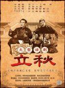 第四届中国原创话剧邀请展 话剧《立秋》