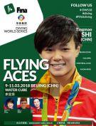 2018 FINA世界跳水系列赛(北京站)