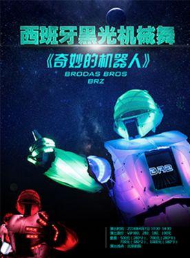 西班牙黑光机械舞奇妙的机器人_奇妙的机器人门票订票
