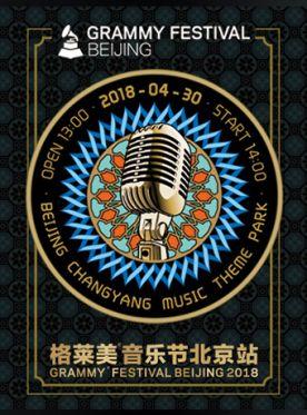 格莱美音乐节门票_格莱美音乐节北京站订票