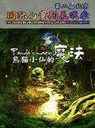 第二届北京国际儿童剧展演季—《熊猫小仙的魔法》