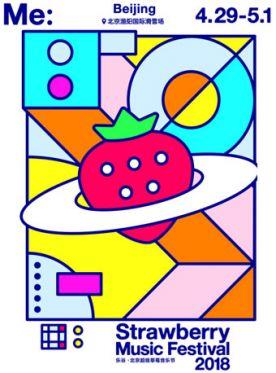 2018草莓音乐节门票【官方授权】_乐谷草莓音乐节门票团购_首都票务网